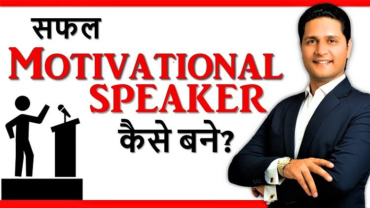 How to become a motivational speaker & life coach in india - Hindi Tips by Parikshit Jobanputra - Copy