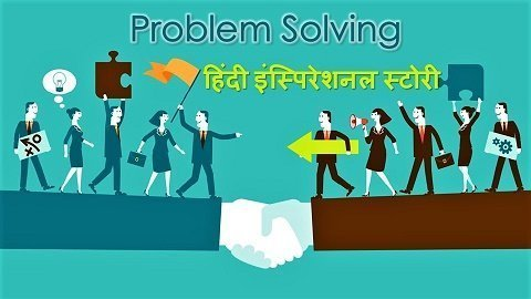 Leadership technique of problem solving