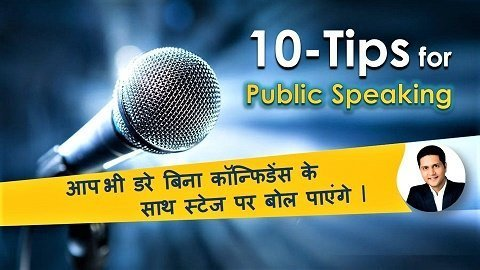 public speaking in hindi