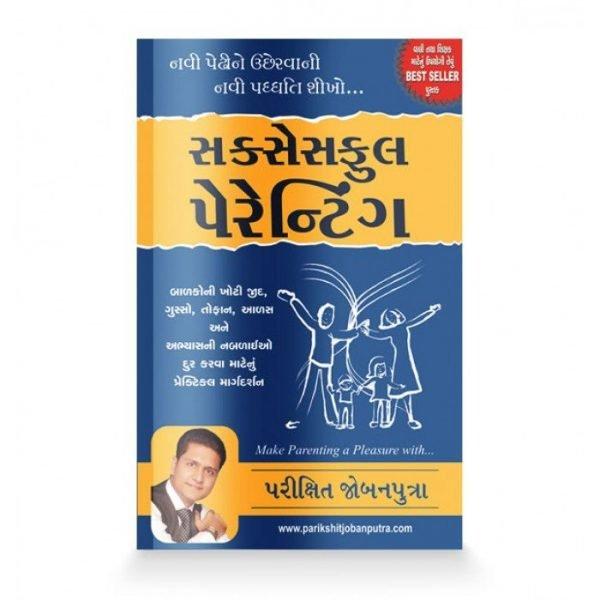 Successful Parenting (Gujarati)