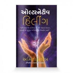 Alternative Healing (Gujarati)