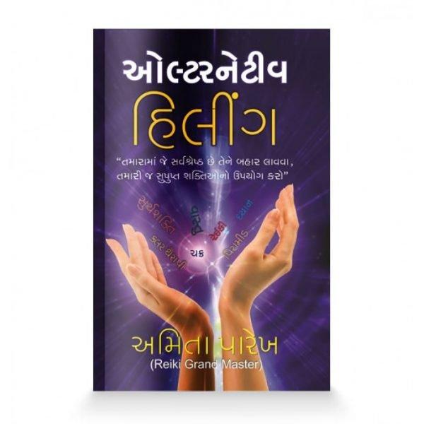 Alternative Healing (Gujarati)