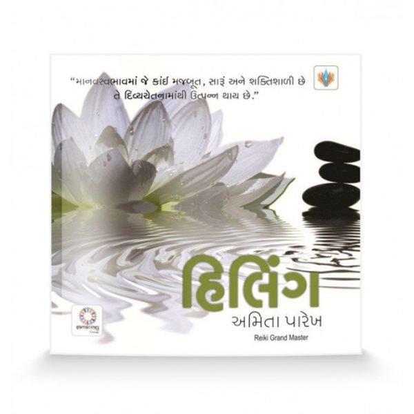 HEALING (Gujarati)