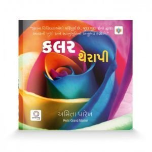 COLOR THERAPY (Gujarati)