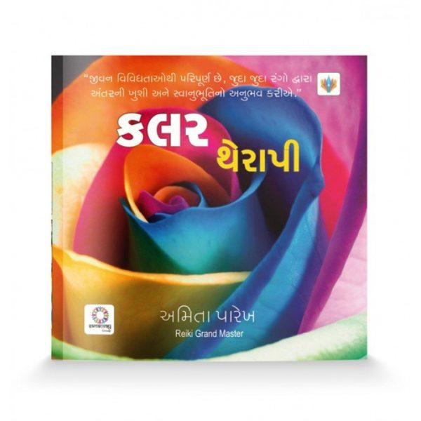 COLOR THERAPY (Gujarati)