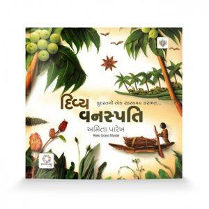 DIVYA VANASPATI (Gujarati)