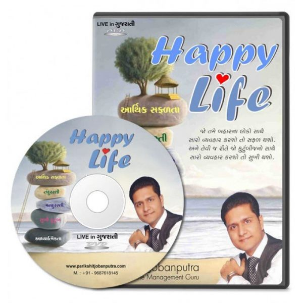 Happy Life DVD (Gujarati)