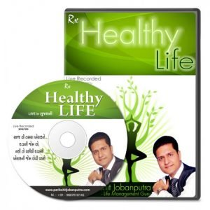 Healthy Life DVD (Gujarati)