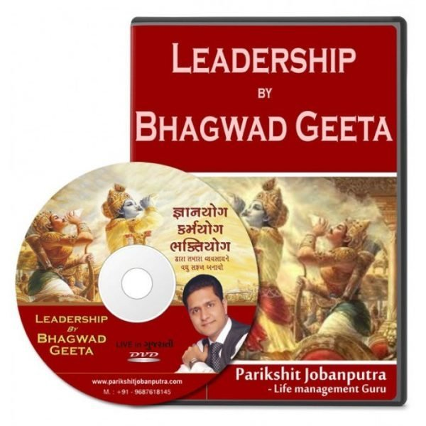 Leadership by Bhagwad Geeta DVD (Gujarati)