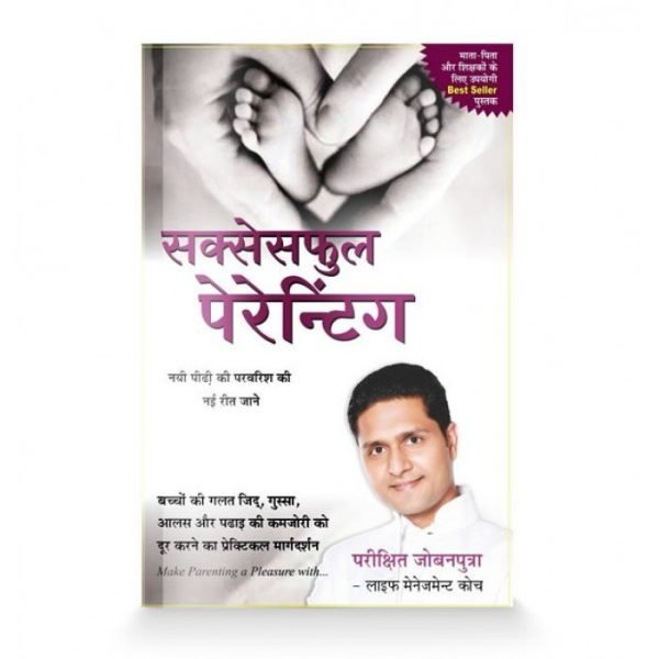 Parikshit Jobanputra's Successful Parenting (Hindi)