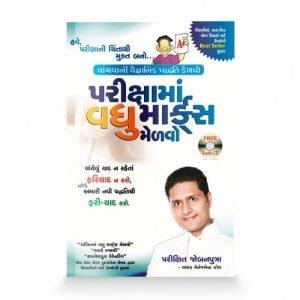 Pariksha ma vadhu marks melvo (Gujarati)