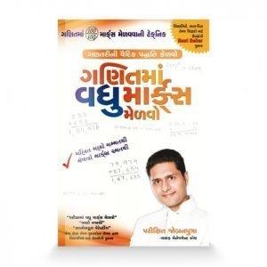 Ganit ma vadhu marks melvo(Gujarati)