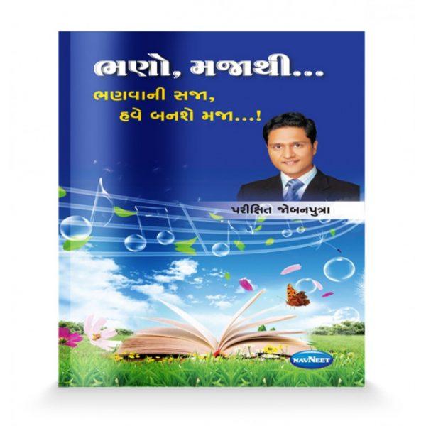 Bhano Majathi (Gujarati)