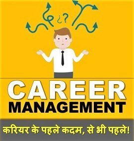 Career Management Online Course